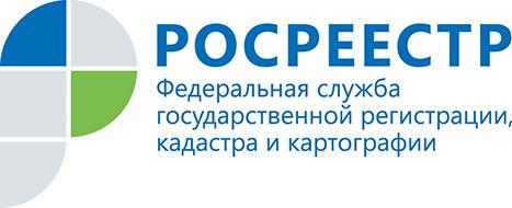 Росеестр — федеральная служба государственной регистрации кадастра и картографии